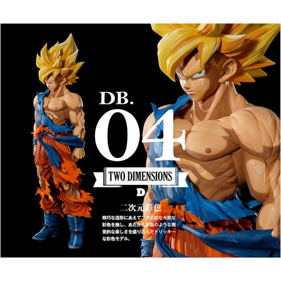 Dragon Ball Super - Son Goku SSJ - Super Master Stars Piece - Two Dimensions (Banpresto)